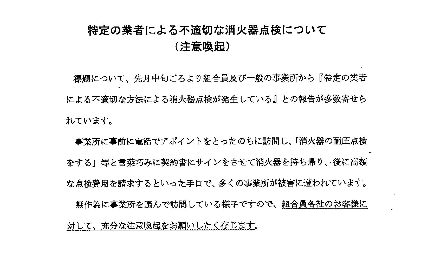 悪徳消防点検業者 注意喚起 2019.8.1